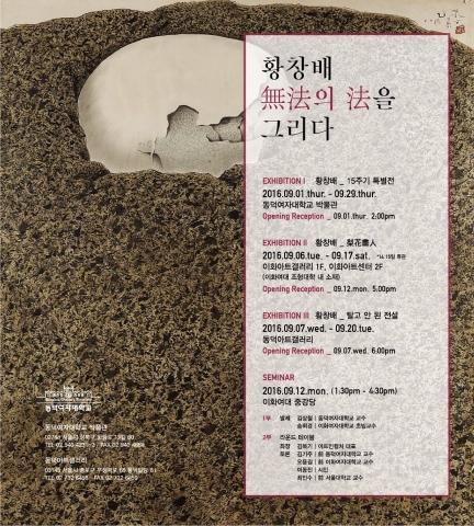 '무법의 법을 그리다' 황창배 15주기 회고전 개최
